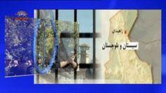 ايران – پنج اعدام جنايتكارانه ديگر توسط دژخيمان خامنه اى  سيماى آزادى – 7 دى 1393  ========== Mojahedin – Iran – Resistance – Simay  Azadi -- مجاهدين – ايران – مقاومت – سيماي آزادي