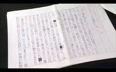 映画『書くことの重さ』:image004 Sheet Music, Bullet Journal, Music Sheets