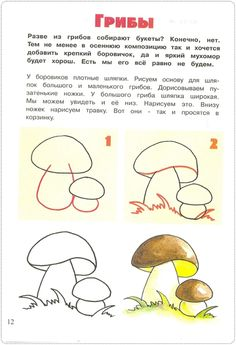 How to draw mushrooms Pencil Art Drawings, Doodle Drawings, Easy Drawings, Art Sketches, Ocean Drawing, Line Drawing, Learn To Draw Flowers, Mushroom Drawing, Basic Painting