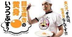 Gourmet Manga Medamayaki no Kimi Itsu Tsubusu? Gets Live-Action Series in November  http://www.animenewsnetwork.com/news/2017-10-07/gourmet-manga-medamayaki-no-kimi-itsu-tsubusu-gets-live-action-series-in-november/.122416