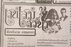 Old Thai Typefaces