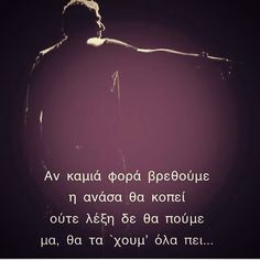 Find images and videos about quotes, greek quotes and greek on We Heart It - the app to get lost in what you love. Song Quotes, Life Quotes, Song Lyrics, Favorite Quotes, Best Quotes, Remo, Sharing Quotes, Greek Words, Perfection Quotes