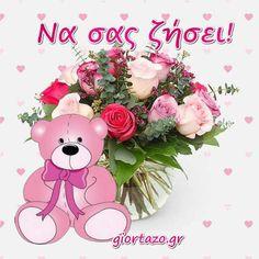 Κάρτες Με Ευχές Για Γέννηση Βάπτιση giortazo Make A Wish, How To Make, Name Day, Hello Kitty, Teddy Bear, Birthday, Cards, Birthdays, Saint Name Day