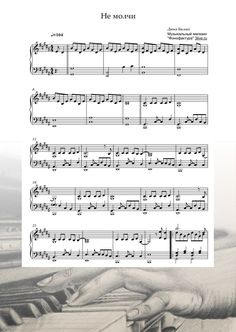 Ноты Дима Билан - Не молчи - Пианино.Соло Sheet Music, Songs, Music Sheets