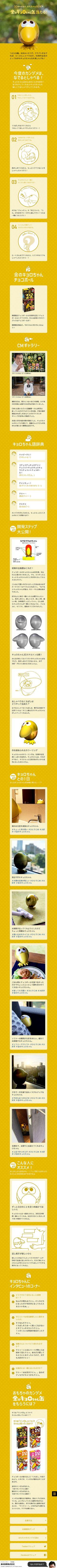 金のキョロちゃん缶当たる! WEBデザイナーさん必見!スマホランディングページのデザイン参考に()