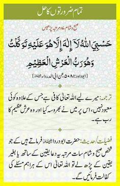 #Hayat Zulfiqar Muslim Love Quotes, Beautiful Islamic Quotes, Islamic Inspirational Quotes, Religious Quotes, Duaa Islam, Islam Hadith, Allah Islam, Islam Quran, Prayer Verses