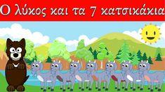Ο Λύκος και τα επτά κατσικάκια | Παραμύθια με αφηγηση στα ελληνικα #παιδικα #παιδικεςιστοριες #παραμυθια #παραμυθι Family Guy, Fictional Characters, Fantasy Characters, Griffins