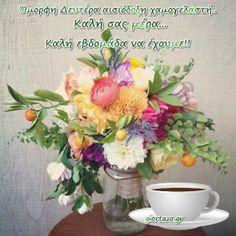 Καλημέρα Κινούμενες Εικόνες - Giortazo.gr Tall Flowers, Diy Flowers, Colorful Flowers, Spring Flowers, Flower Pots, Flower Ideas, Planting Zones Map, Plant Zones, Flower Arrangements Simple