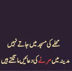 sad love poetry in urdu in sadlovepoetryinurdu Poetry, & Ghazals Urdu Funny Poetry, Best Urdu Poetry Images, Love Poetry Urdu, My Poetry, Poetry Quotes, Urdu Quotes In English, Love Quotes In Urdu, Qoutes Deep, Iqbal Poetry