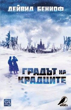 David Benioff: City of thieves | bulgarian cover | #davidbenioff #book #cover #bookcover #russia #worldwar #stpetersburg #winter