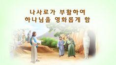 하나님의 발표 《하나님의 역사, 하나님의 성품과 하나님 자신 3》 제5회