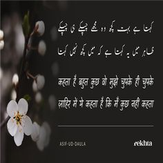 Heart Touching Shayari, Shayari Image, Heartfelt Quotes, Hindi Quotes, Urdu Poetry, Meant To Be, Projects To Try, Feelings, Words