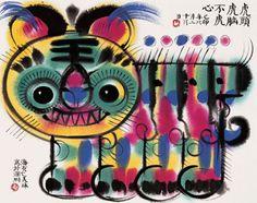 韩美林画虎>>2010迎新春全国少儿网络画展>>展厅>>七星瓢虫少儿美术网