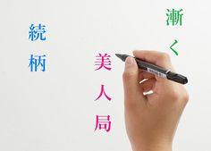 美人局…読める?ベテラン社員も赤面「読み間違いの多い漢字」10選