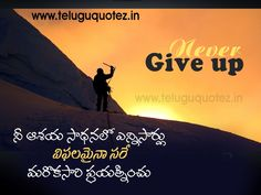 encouraging-motivational-saying-telugu-quotes-about-life-with-nice-pictures-success-telugu-quotes