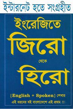 64 Best Bangla spoken English book images in 2019 | English