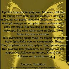 Reality Of Life, I Love You, My Love, Inspiring Things, Greek Quotes, Food For Thought, Philosophy, Best Quotes, Literature