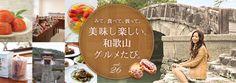 みて、食べて、買って。美味し楽しい、和歌山グルメたび。