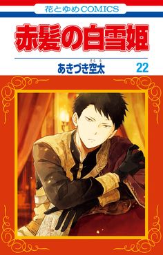What Is Zen, Anime Snow, Akagami No Shirayukihime, Anime News Network, Snow White With The Red Hair, One Piece Pictures, Hot Anime Boy, Anime Boys, Fantasy Story