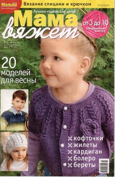 Мама вяжет 2 2011 | ЧУДО-КЛУБОК.РУ