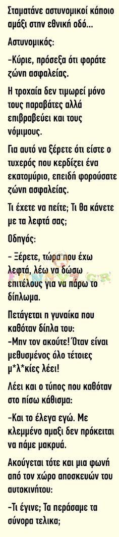 Ο αστυνομικός και οι τρελοί επιβάτες. Θα κλαίτε από τα γέλια!!! Funny Greek, Funny Texts, Laugh Out Loud, Minions, Picture Video, Fails, Haha, Funny Quotes, Jokes