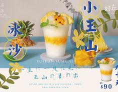 Food Photography : 2020 Shaved Ice on Behance Food Graphic Design, Food Poster Design, Creative Poster Design, Creative Posters, Menu Design, Graphic Design Posters, Food Design, Banner Design, Flyer Design