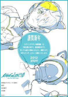 Eva 3.0 poster. Cannot wait!