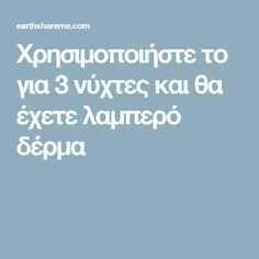 Χρησιμοποιήστε το για 3 νύχτες και θα έχετε λαμπερό δέρμα Best Beauty Tips, Beauty Hacks, Health And Beauty, Health And Wellness, Face Care, Skin Care, Skin Spots, Face Tips, Facial Cream