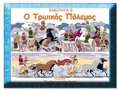 Τρωικός Πόλεμος (http://blogs.sch.gr/goma/) (http://blogs.sch.gr/epapadi/)