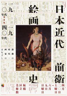 日本近代前衛絵画史 poster