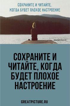настроение Motivational Books, Truth Of Life, Life Rules, Study Motivation, Self Development, Self Improvement, Good To Know, Karma, Books To Read