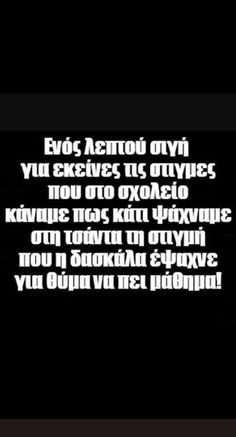 Ενός λεπτού σιγή … Funny Greek Quotes, Funny Picture Quotes, Stupid Funny Memes, Funny Texts, Best Quotes, Life Quotes, Math Humor, Funny Phrases, Minions Quotes