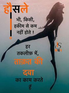 Inspirational Quotes In Hindi, Love Quotes In Hindi, Motivational Quotes For Life, Inspiring Quotes About Life, Positive Quotes, Positive Thoughts, Shyari Quotes, Real Quotes, Life Quotes