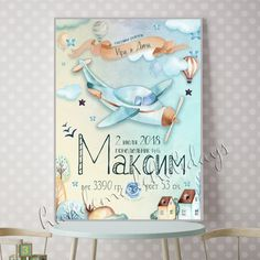 Метрика для мальчика Baby Invitations, Kids Poster, 2nd Birthday Parties, Watercolor Art, Crafts For Kids, Banner, Wall Art, Frame, Pictures