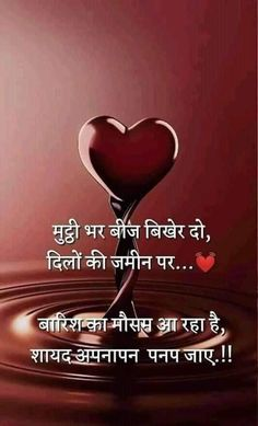 Status Quotes, Truth Quotes, Best Quotes, Life Quotes, Poetry Quotes, Hindi Quotes, Qoutes, Quitting Quotes, Forever Love Quotes