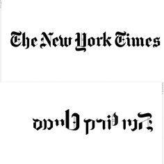 Design assignment of a Hebrew logo version for a Latin brand logo.