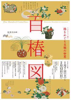 NEZU Museum 「HYAKUCHINZU」-One hundred Camellias