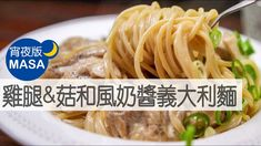 Japanese-style pasta with chicken and mushrooms Chicken Spaghetti, Chicken Pasta, Cream Of Mushroom Chicken, Aglio Olio, Stuffed Mushrooms, Stuffed Peppers, Pasta Recipes, Recipe Pasta, American Food