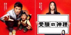 Juken no Kamisama - Jdrama (2007)
