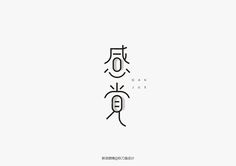 秋刀鱼 Design on Behance Calligraphy Logo, Typography Logo, Graphic Design Typography, Logos, Typography Inspiration, Logo Design Inspiration, Chinese Fonts Design, Chinese Logo, Art Deco Font