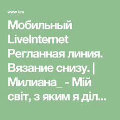 Мобильный LiveInternet Регланная линия. Вязание снизу. | Милиана_ - Мій світ, з яким я ділюсь!  |
