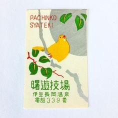 """englishmodernism: """" Japanese Matchbox label. Bright vintage label from the 50s, but should the colours of the bird and sun be reversed? Or is this a moon? I've little idea what this is advertising and, yet again, perhaps someone will..."""