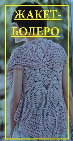 Вязание крючком. ЖАКЕТ. часть 1(1- 7 ряды). Crochet. JACKET. 1-7 poisons.