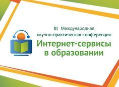 """III Международная научно-практическая конференция """"Интернет-сервисы в об..."""