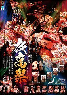 夜高祭 ポスター