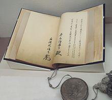 미일 수호 통상 조약 - 위키백과, 우리 모두의 백과사전 The Unit, Police, Cherry, Japanese, America, History, Historia, Japanese Language, Prunus