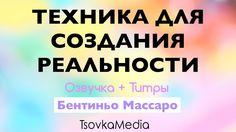 Техника для Создания Реальности (Закон Притяжения) | YouTube / TsovkaMedia