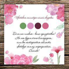 Dress code card with flowers (peonies) Карточка рассадки - Пионы