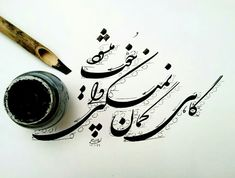 Persian Calligraphy, Calligraphy Art, Caligraphy, Addiction, Drawings, Sketches, Calligraphy, Drawing, Portrait