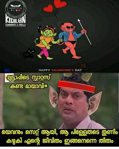 Valentine's Day Quotes, True Quotes, Best Quotes, Funny Quotes, Funny Memes, Valentines Day Quotes For Him, Happy Valentines Day, Funny Troll, Malayalam Quotes